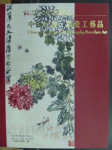 【書寶二手書T2/收藏_YJU】上海崇源2014/06/13春季藝術品拍賣會_中國書畫陶瓷工藝品