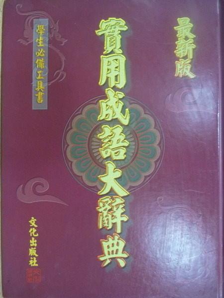 【書寶二手書T5/字典_ZIC】實用成語大辭典_2000年_原價700元