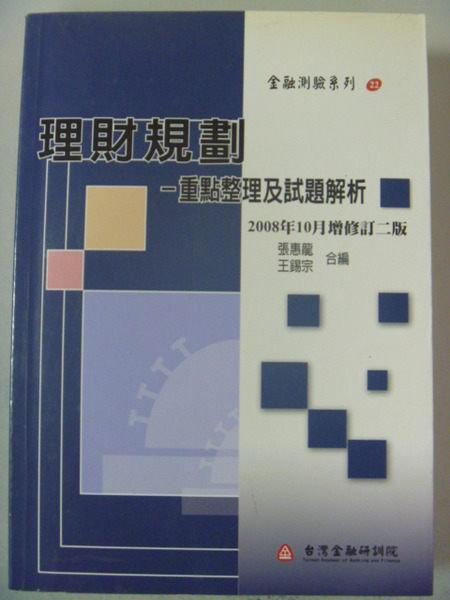 【書寶二手書T7/進修考試_LMM】金融測驗_理財規劃_原價550_張惠龍、王錫宗