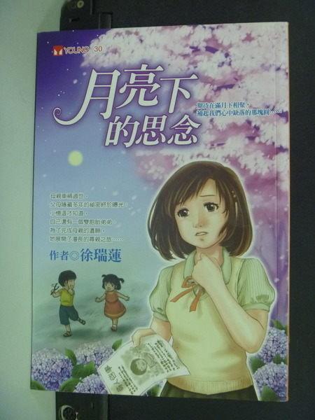 【書寶二手書T8/一般小說_IJH】月亮下的思念_徐瑞蓮