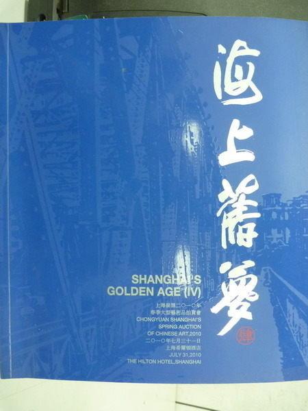 【書寶二手書T5/收藏_ZJR】上海崇源2010年春季大型藝術品拍賣會_海上舊夢_四