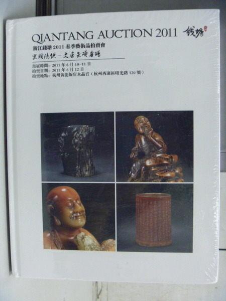 【書寶二手書T5/收藏_ZAN】浙江錢塘2011春季藝術品拍賣會_文房雜項專場