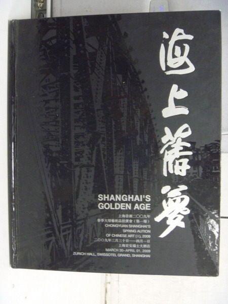 【書寶二手書T5/收藏_ZBQ】上海從崇源2009年春季大型藝術品拍賣會_海上舊夢