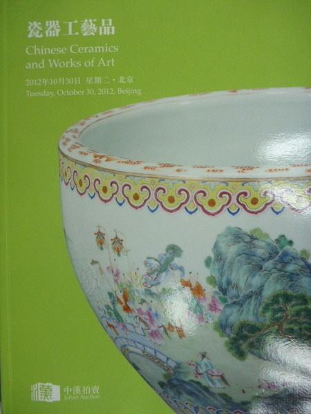 【書寶二手書T5/收藏_YEA】中漢拍賣_瓷器工藝品_2012/10月