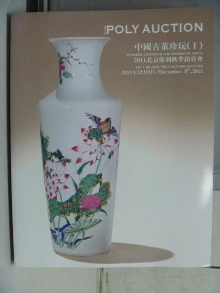【書寶二手書T3/收藏_ZAK】白色花瓶封面_2011年北京保利秋季拍賣會_中國古董珍玩_1