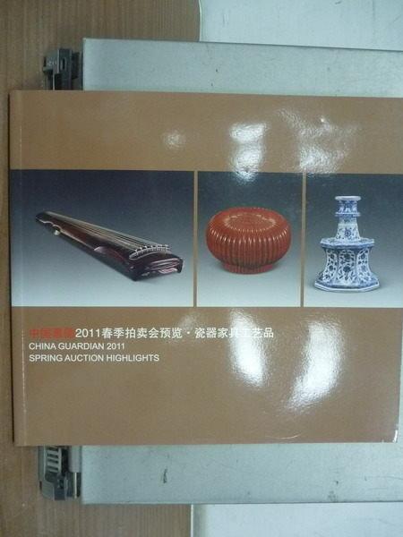 【書寶二手書T5/收藏_IAL】中國嘉德2011春季拍賣會預覽_瓷器家具工藝品