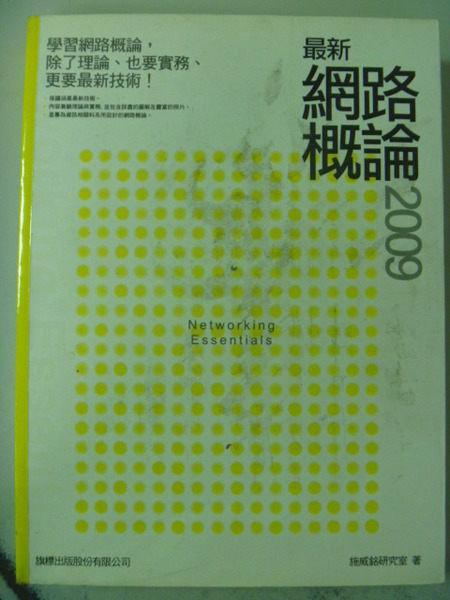 【書寶二手書T9/網路_ZBI】2009最新網路概論_原價580_施威銘