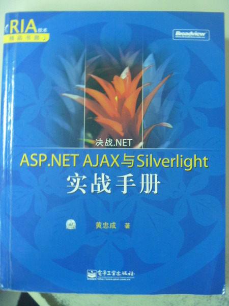 【書寶二手書T7/電腦_ZAB】決戰.NET_ASP.NET AJAX與Silverlight實戰_簡體版_無光碟