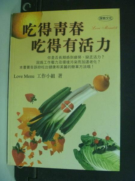 【書寶二手書T3/養生_INY】吃得青春吃得有活力_love menu工作小組著