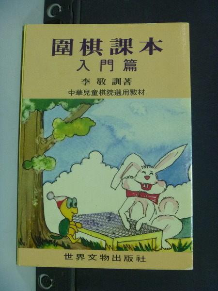 【書寶二手書T3╱嗜好_INU】圍棋課本. 入門篇_李敬訓