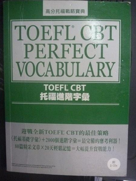 【書寶二手書T6/語言學習_LLO】TOEFL CBT托福進階字彙_仲本浩喜, 蔡佩青