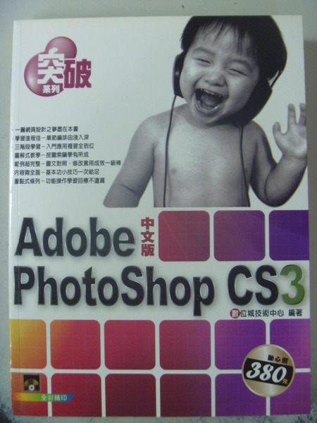 【書寶二手書T2/電腦_ZBN】突破PhotoShopCS3中文版_原價380_數位城技術中心_附光碟