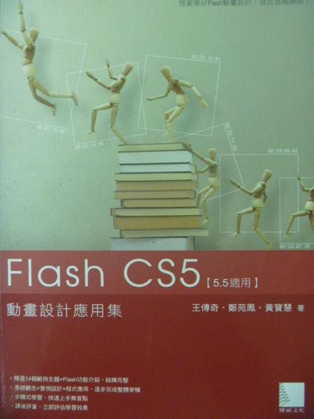 【書寶二手書T5/電腦_ZAH】Flash CS5動畫設計應用集_原價520_王傳奇等
