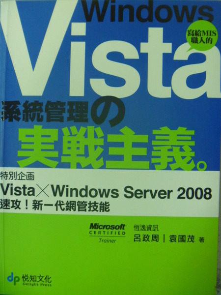 【書寶二手書T5/電腦_ZBI】Windows Vista系統管理的實戰主義_原價580_呂政周