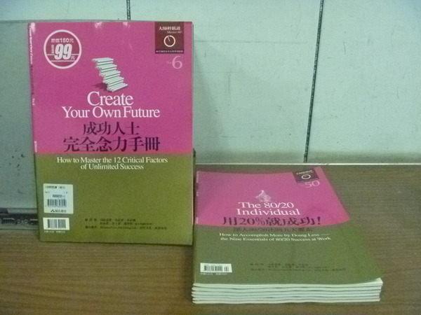 【書寶二手書T4/雜誌期刊_RGM】大師輕鬆讀_6~50期間_七冊合售