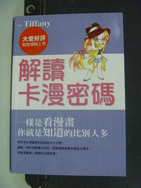 【書寶二手書T4/漫畫書_IPL】解讀卡漫密碼_Tiffany