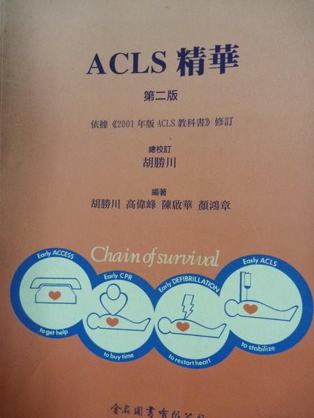 【書寶二手書T4/大學理工醫_PCO】ACLS?華_胡勝川…等_2/e