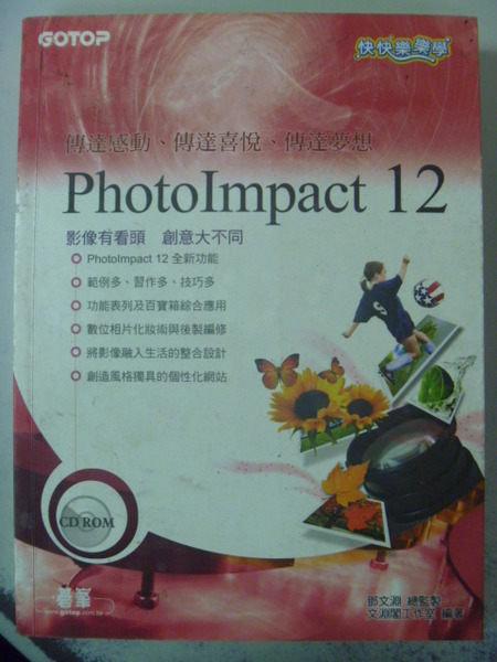 【書寶二手書T3/電腦_ZDI】快快樂樂學PhotoImpact 12_原價490_鄧文淵淵閣工作室