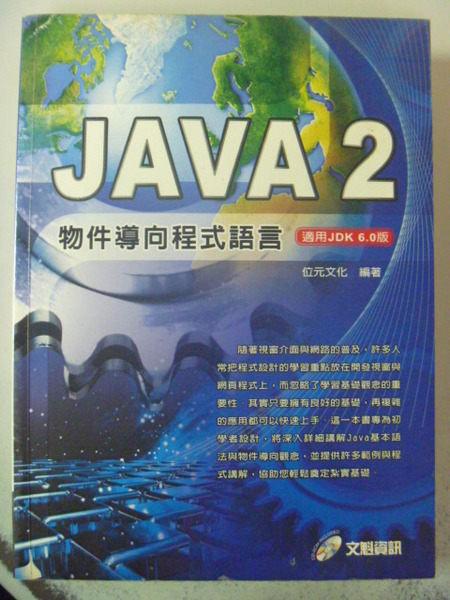 【書寶二手書T8/電腦_ZDI】Java 2 物件導向程式語言-適用JDK6.0_原價490_無光碟