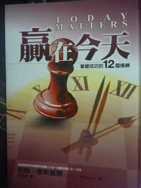 【書寶二手書T2/財經企管_GBB】贏在今天_林明貞, 約翰‧麥斯