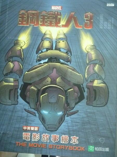 【書寶二手書T9/一般小說_PAE】鋼鐵人7電影繪本(中英雙語)_米高‧薛紀