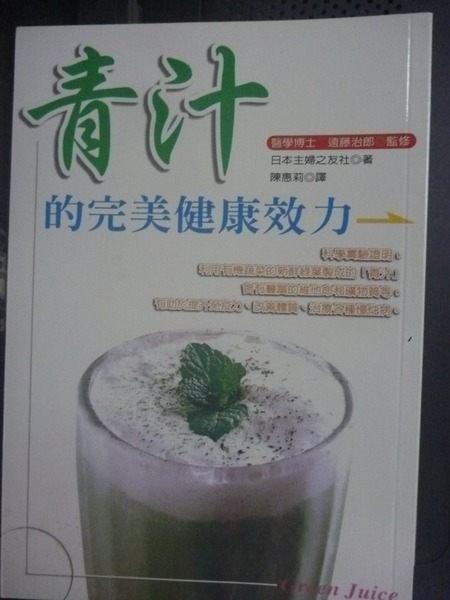 【書寶二手書T7/養生_GAI】青汁的完美健康效力_日本主婦之友社, 陳惠莉