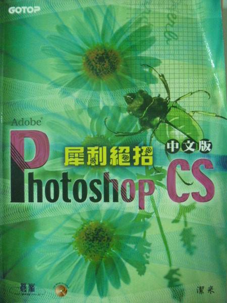 【書寶二手書T6/電腦_ZEF】Adobe Photoshop CS中文版犀利絕招_潔米_附光碟