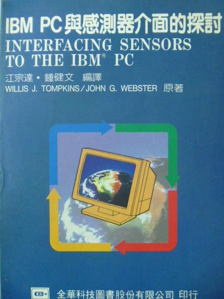 【書寶二手書T7/大學理工醫_ZEN】IBM PC與感測器介面的探討_原價480_江宗達