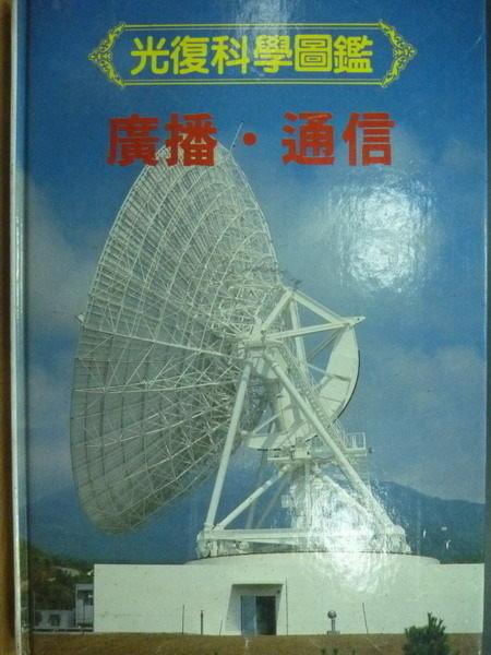 【書寶二手書T4/科學_XAW】光復科學圖鑑_廣播通信