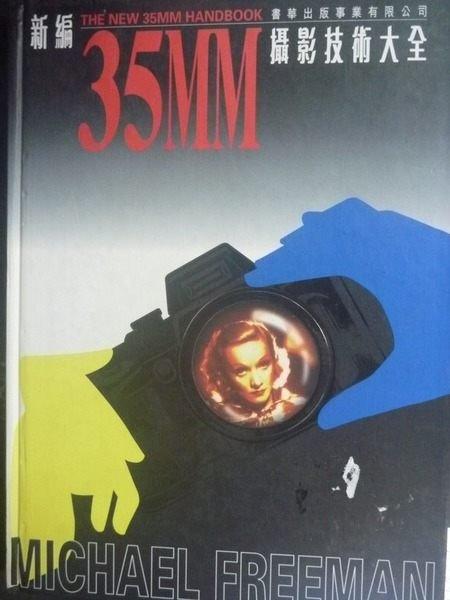 【書寶二手書T6/攝影_XHE】新編35mm攝影技術大全_原價1200_Michael Freeman