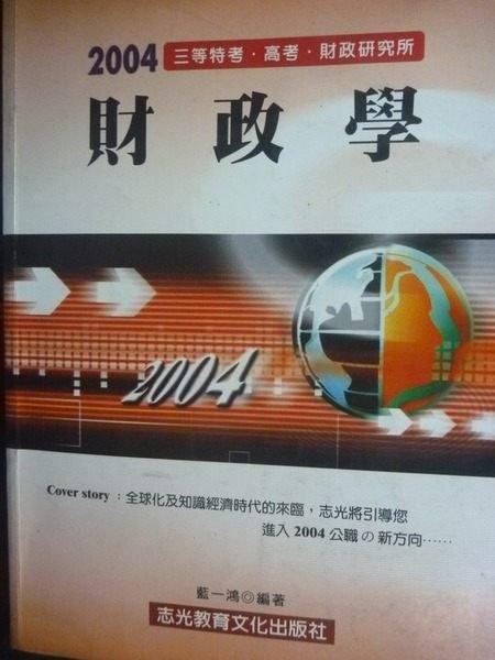 【書寶二手書T3/進修考試_XHG】財政學_原價550_藍一鴻
