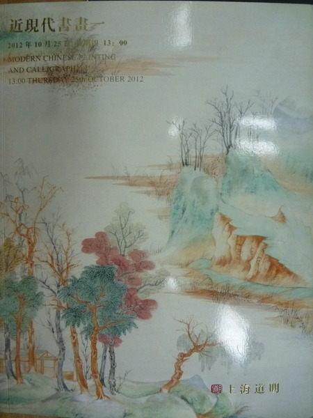 【書寶二手書T2/收藏_YBD】上海明道_2012年12月_近現代書畫一