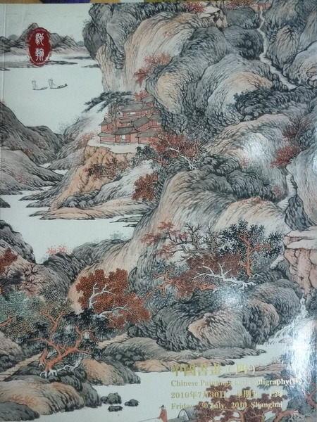 【書寶二手書T4/收藏_YBD】上海馳翰2010年春季拍賣會_中國書畫 四