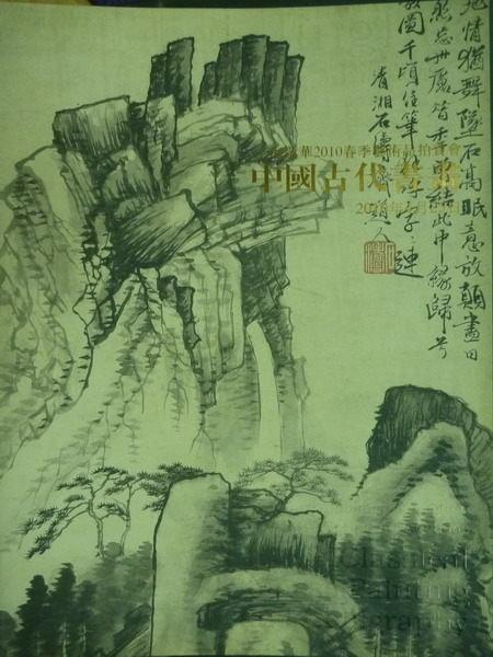 【書寶二手書T6/收藏_YBD】上海敬華_中國古代書畫_2010年春季拍賣