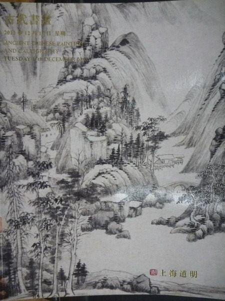 【書寶二手書T5/收藏_YBD】上海明道_2013年秋季_古代書畫
