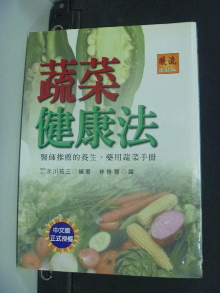 【書寶二手書T4/養生_HAA】蔬菜健康法_永川祐三