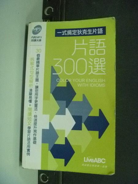 【書寶二手書T6/語言學習_HAC】一式搞定狄克生片語-片語300選_LiveABC_無光碟