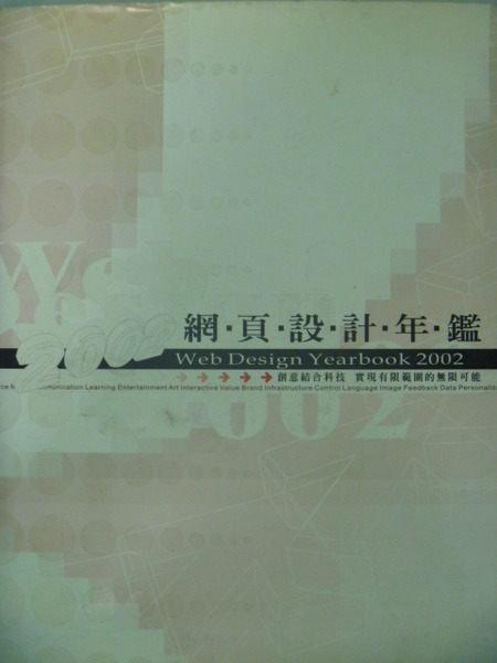 【書寶二手書T2/網路_ZEQ】網頁設計年鑑2002_原價1280_情報文化編輯部/編