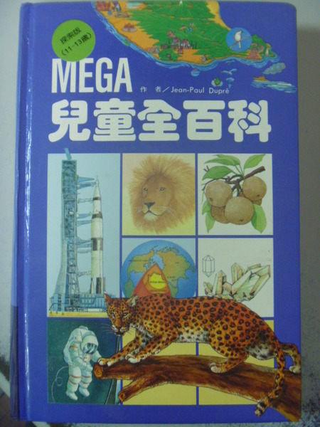 【書寶二手書T7/少年童書_ZEU】MEGA兒童全百科:探索版_原價750_愛德加‧巴勒斯