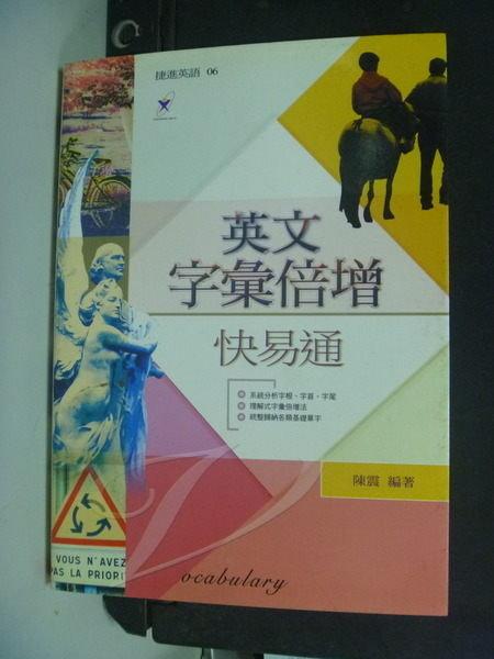 【書寶二手書T6/語言學習_HBM】英文字彙倍增快易通_陳震, more