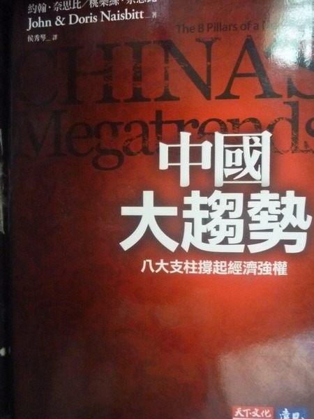 【書寶二手書T3/社會_GCK】中國大趨勢_原價380_約翰.奈思比、桃樂絲