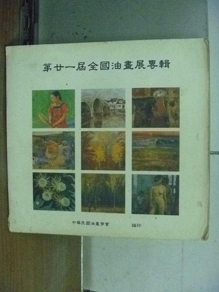 【書寶二手書T8/藝術_RIX】第21屆全國油畫展專輯_1997年_中華民國油畫學會_顏水龍等