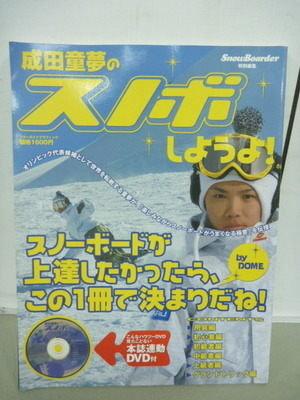 【書寶二手書T8/原文書_XBI】成田童夢的滑雪板_想擅長滑雪板的話就用這本