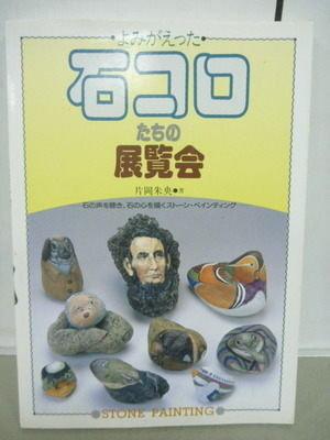 【書寶二手書T5/攝影_XBI】小石頭們的展覽會