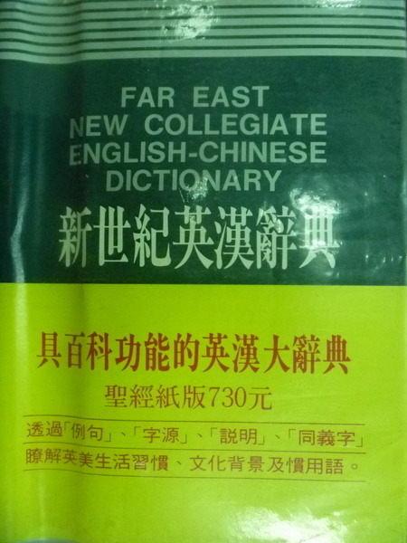 【書寶二手書T3/語言學習_OHI】新世紀英漢辭典_原價730_1998年
