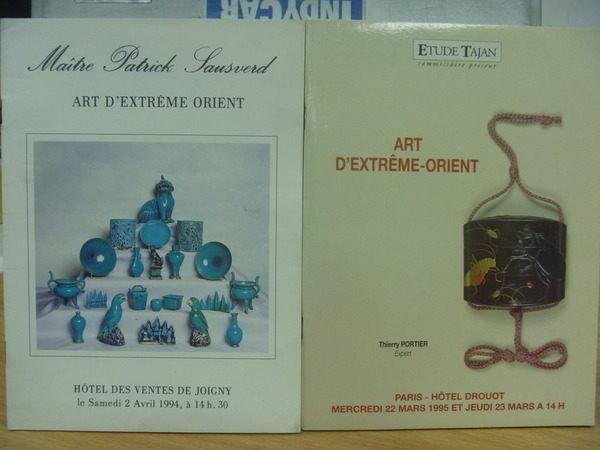 【書寶二手書T2/收藏_PAC】Art Dextreme Orient_1994/04+1995/03_2本合售