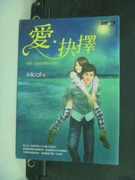 【書寶二手書T5/一般小說_HBA】愛‧抉擇_Micat