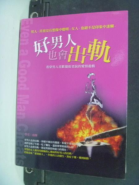 【書寶二手書T2╱兩性關係_HBD】好男人也會出軌-看穿男人喜歡貓捉老鼠的_雨樺