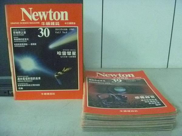 【書寶二手書T6/雜誌期刊_RBU】Newton牛頓_30~39期間_8本合售_哈雷彗星等
