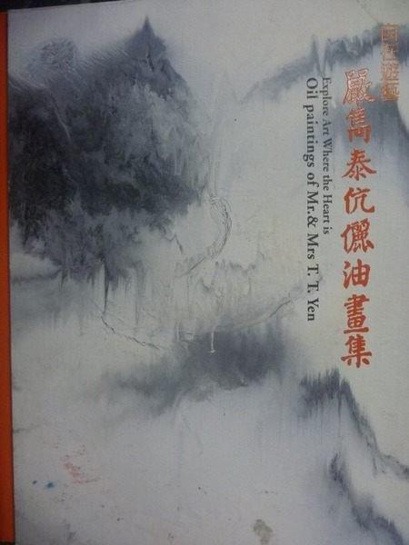 【書寶二手書T7/藝術_ZEJ】自在遊藝 嚴雋泰伉儷油畫集_原價800_白雪蘭